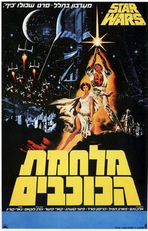 18 Vintage Star Wars Theatrical Posters Around the World