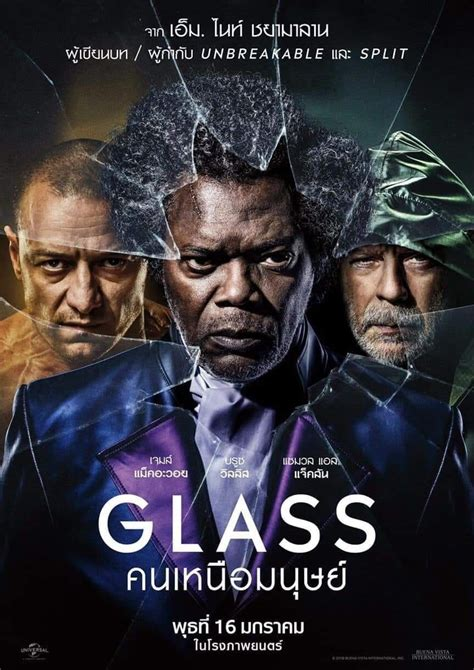 Movie Review – Glass (2019)