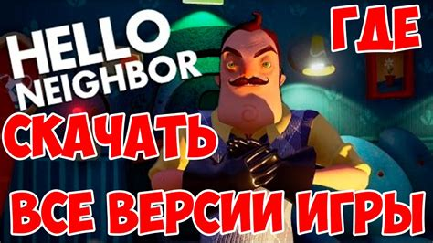 HOW TO DOWNLOAD HELLO NEIGHBOR ALPHA1,2,3 and Pre Alpha